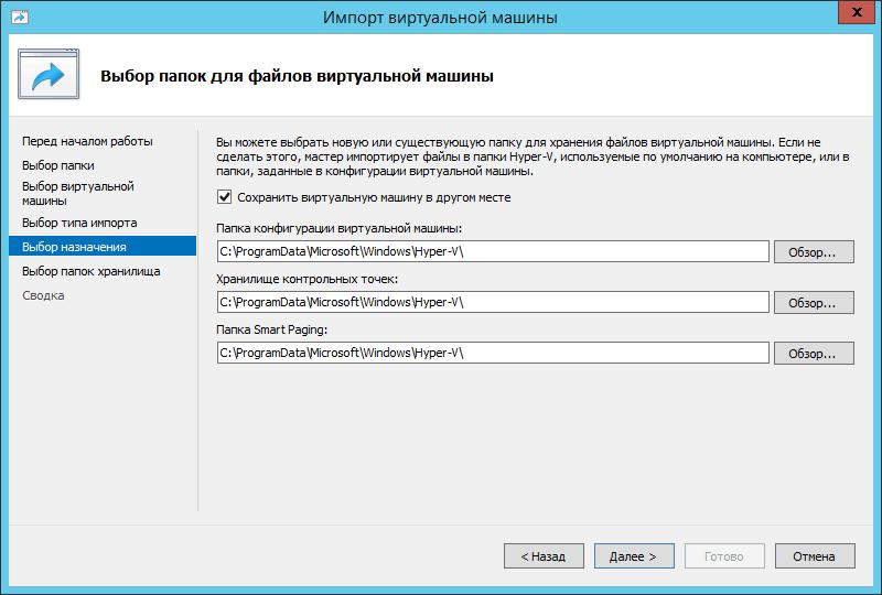 Как импортировать виртуальную машину в Hyper-V 3.0 в Windows Server 2012R2-10
