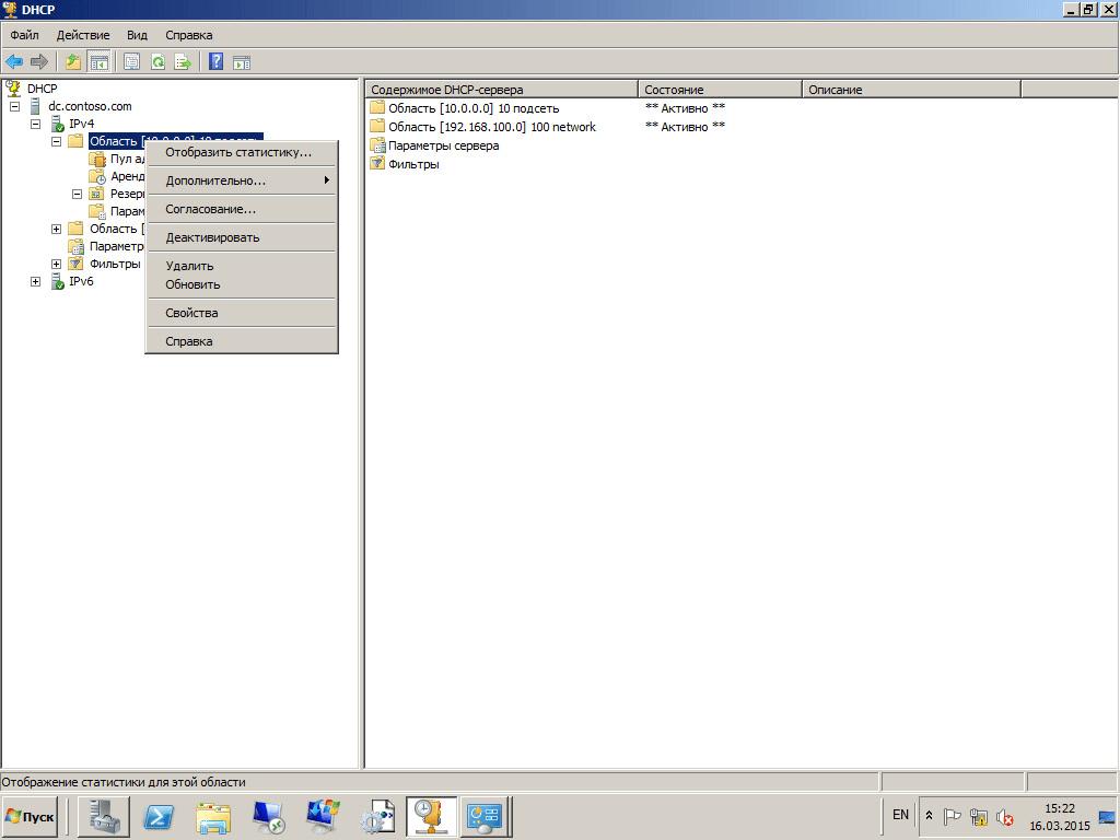 Как изменить время аренды ip адреса в DHCP в Windows Server 2008R2-01