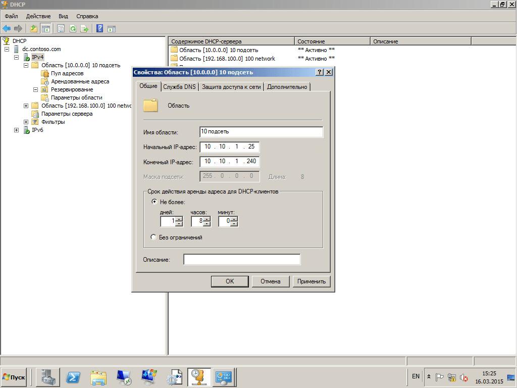 Как изменить время аренды ip адреса в DHCP в Windows Server 2008R2-02