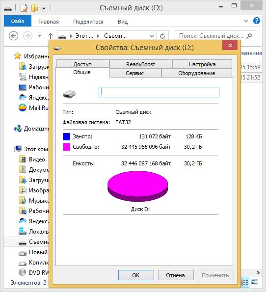 Как конвертировать FAT32 в NTFS без потери данных-02