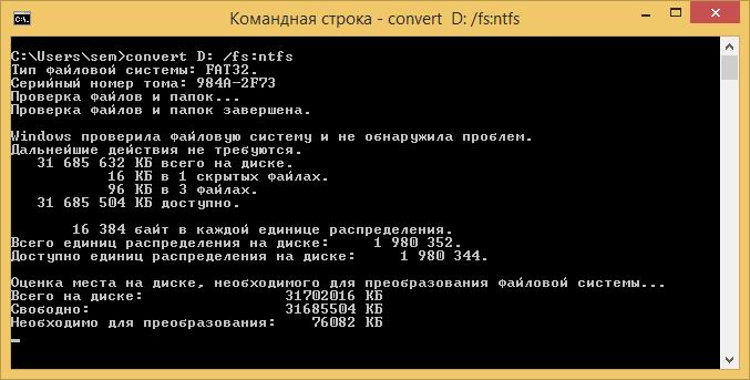 Как конвертировать FAT32 в NTFS без потери данных-04