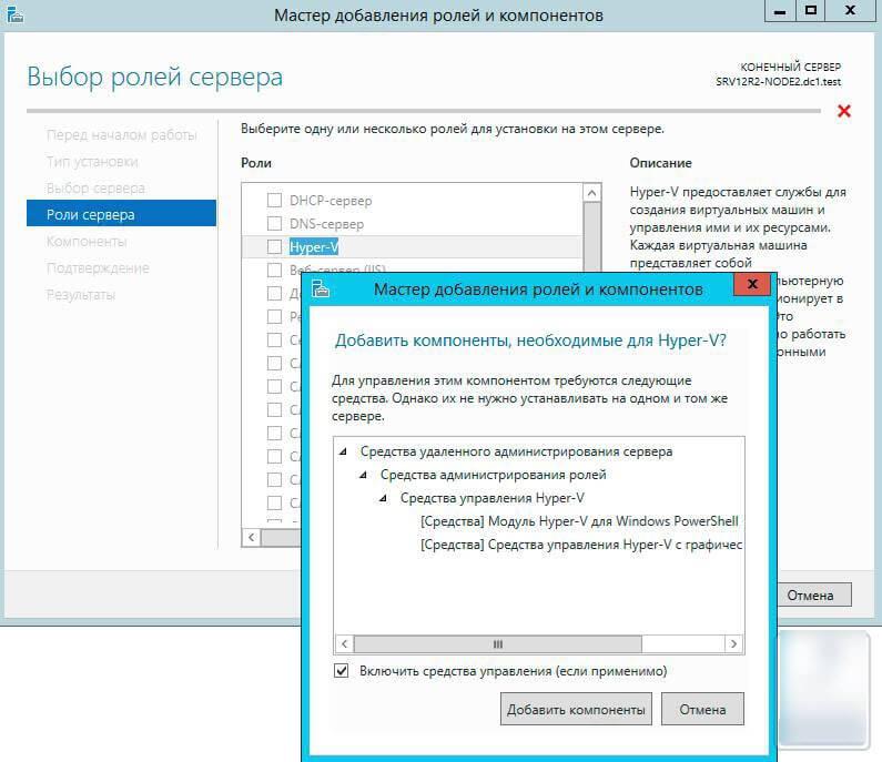 Как настроить отказоустойчивый кластер Hyper-V в Windows Server 2012 R2-02