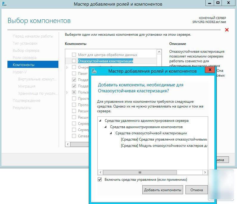 Как настроить отказоустойчивый кластер Hyper-V в Windows Server 2012 R2-03