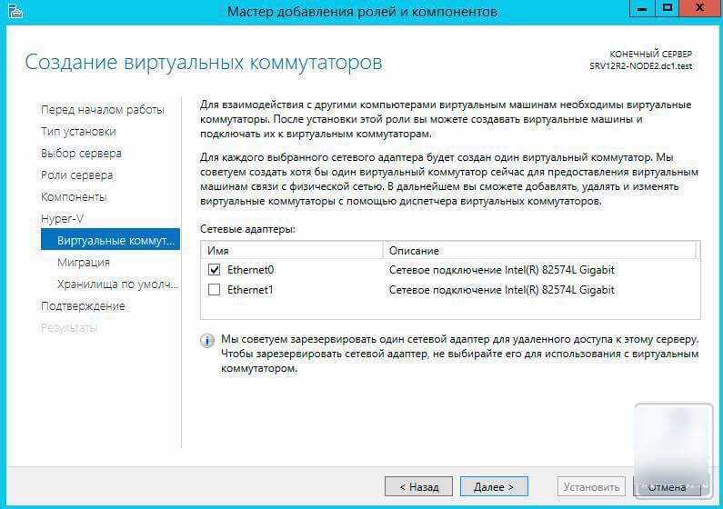 Как настроить отказоустойчивый кластер Hyper-V в Windows Server 2012 R2-04