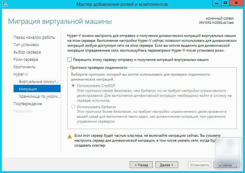Как настроить отказоустойчивый кластер Hyper-V в Windows Server 2012 R2-05