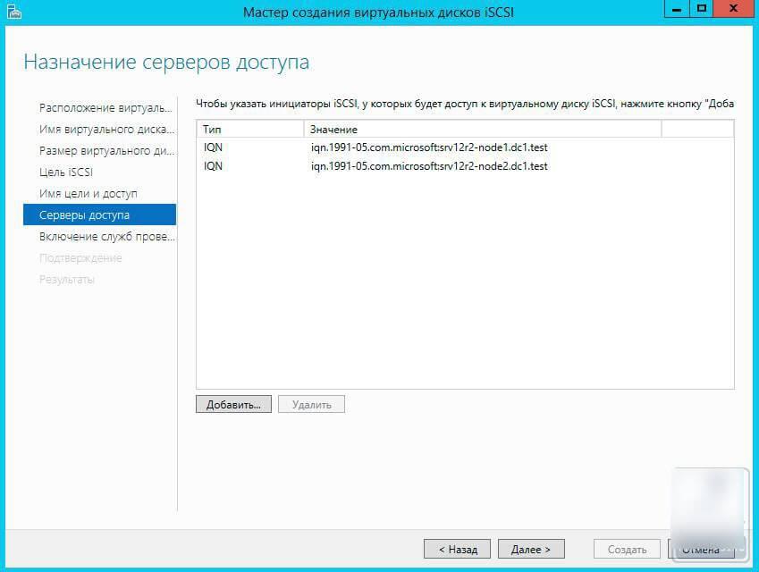 Как настроить отказоустойчивый кластер Hyper-V в Windows Server 2012 R2-06