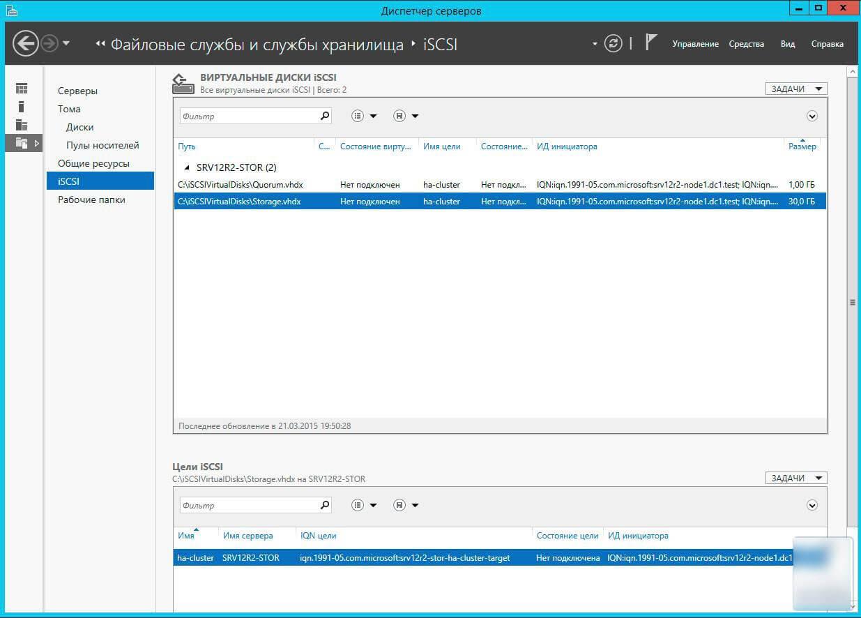 Как настроить отказоустойчивый кластер Hyper-V в Windows Server 2012 R2-07