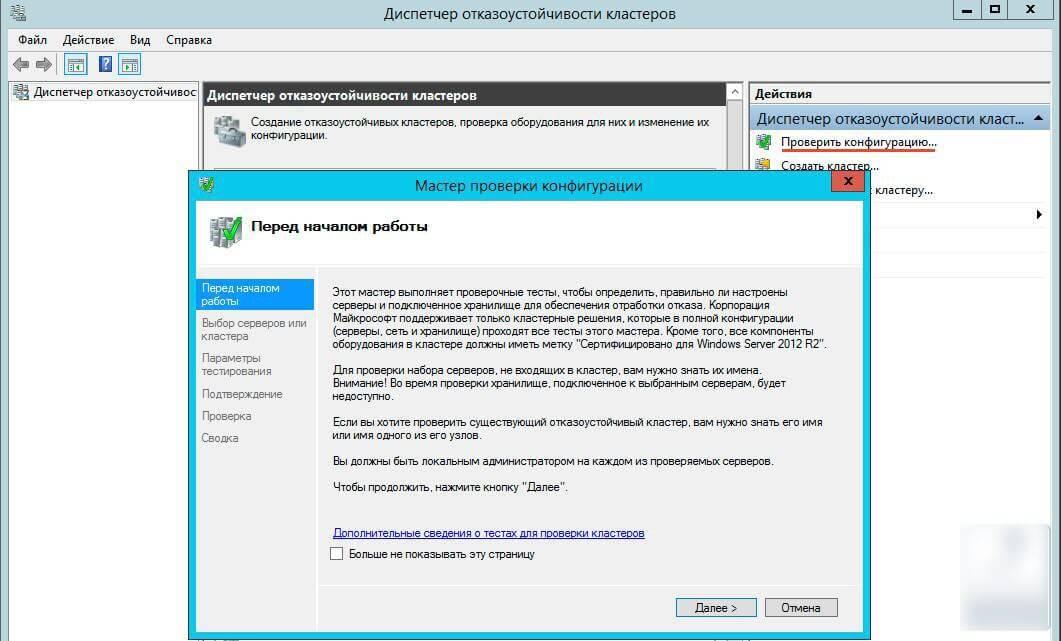 Как настроить отказоустойчивый кластер Hyper-V в Windows Server 2012 R2-10