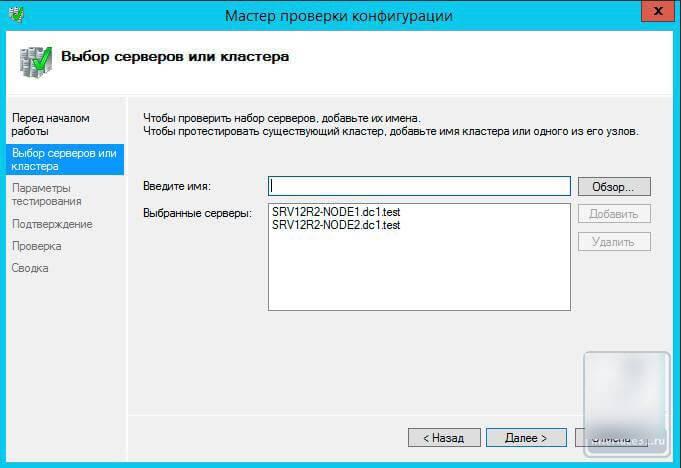 Как настроить отказоустойчивый кластер Hyper-V в Windows Server 2012 R2-11