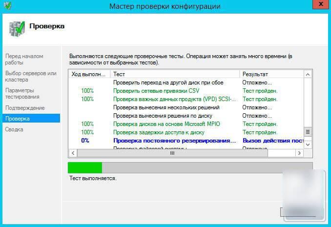 Как настроить отказоустойчивый кластер Hyper-V в Windows Server 2012 R2-12