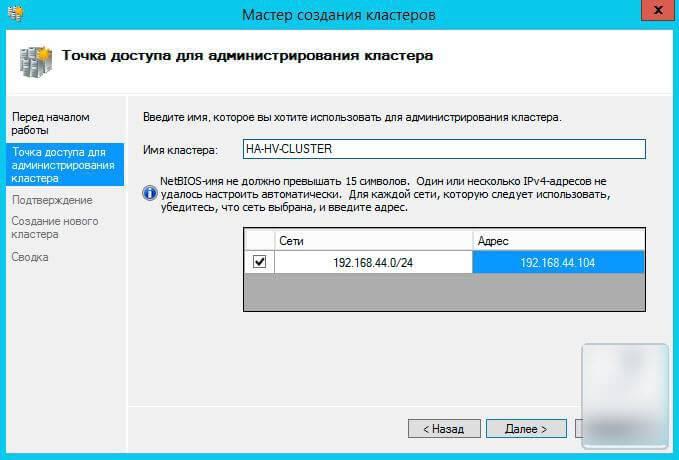 Как настроить отказоустойчивый кластер Hyper-V в Windows Server 2012 R2-15