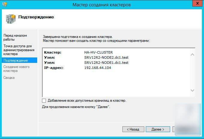 Как настроить отказоустойчивый кластер Hyper-V в Windows Server 2012 R2-16Как настроить отказоустойчивый кластер Hyper-V в Windows Server 2012 R2-16