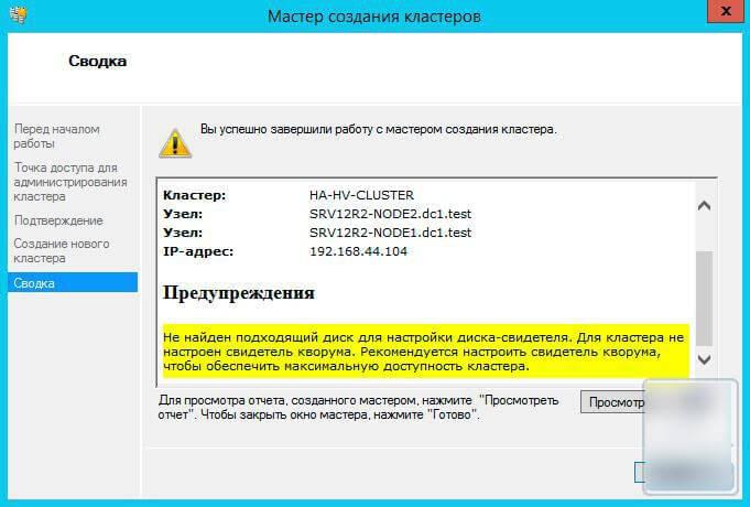 Как настроить отказоустойчивый кластер Hyper-V в Windows Server 2012 R2-17