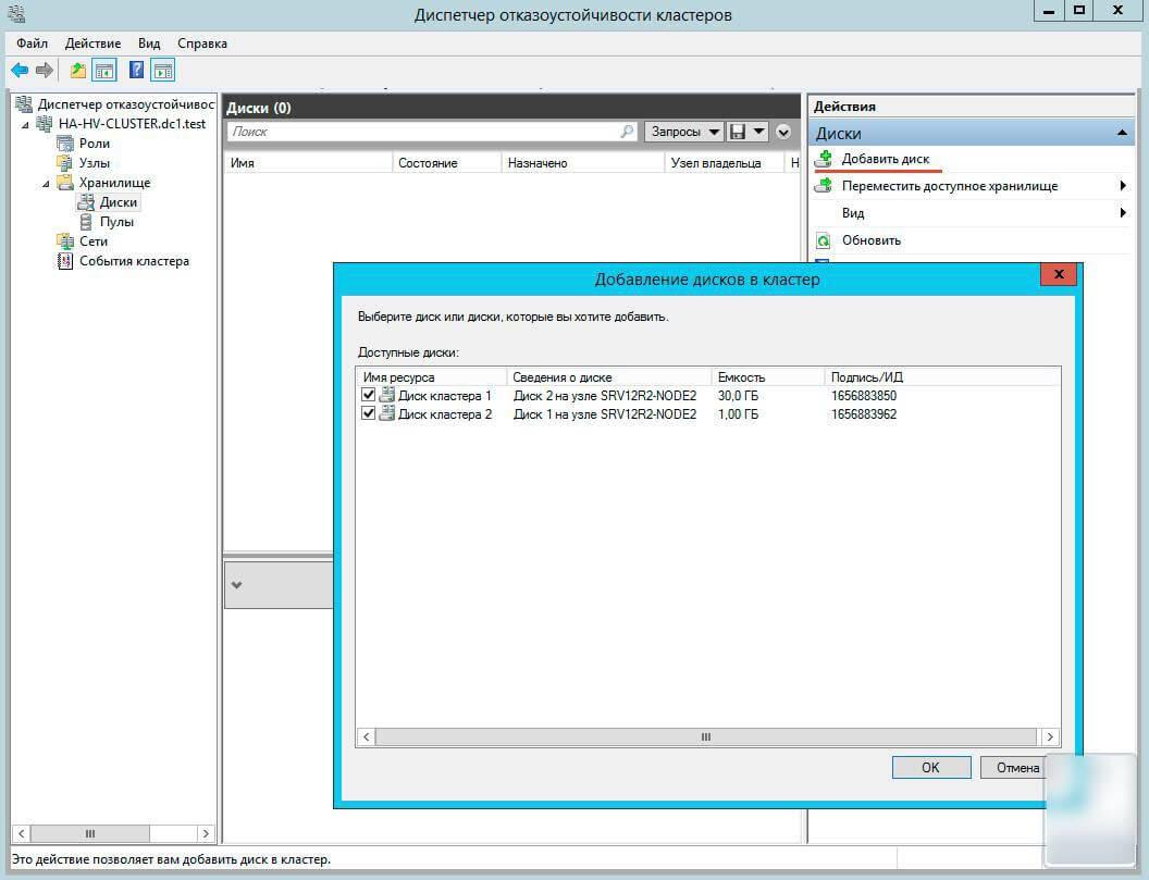Как настроить отказоустойчивый кластер Hyper-V в Windows Server 2012 R2-18