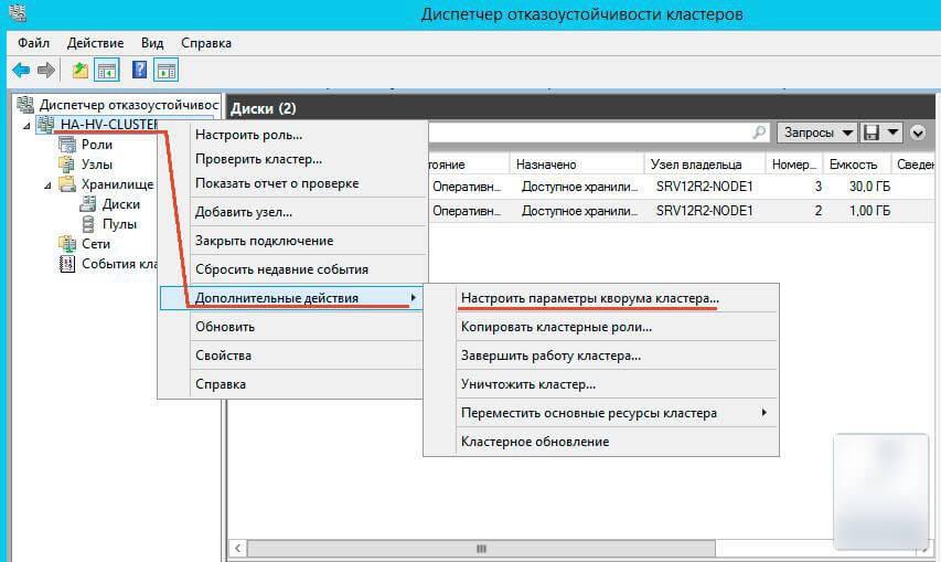 Как настроить отказоустойчивый кластер Hyper-V в Windows Server 2012 R2-19