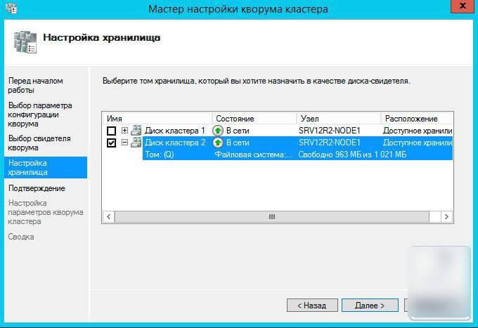 Как настроить отказоустойчивый кластер Hyper-V в Windows Server 2012 R2-20