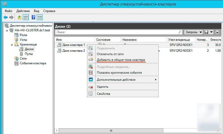 Как настроить отказоустойчивый кластер Hyper-V в Windows Server 2012 R2-21