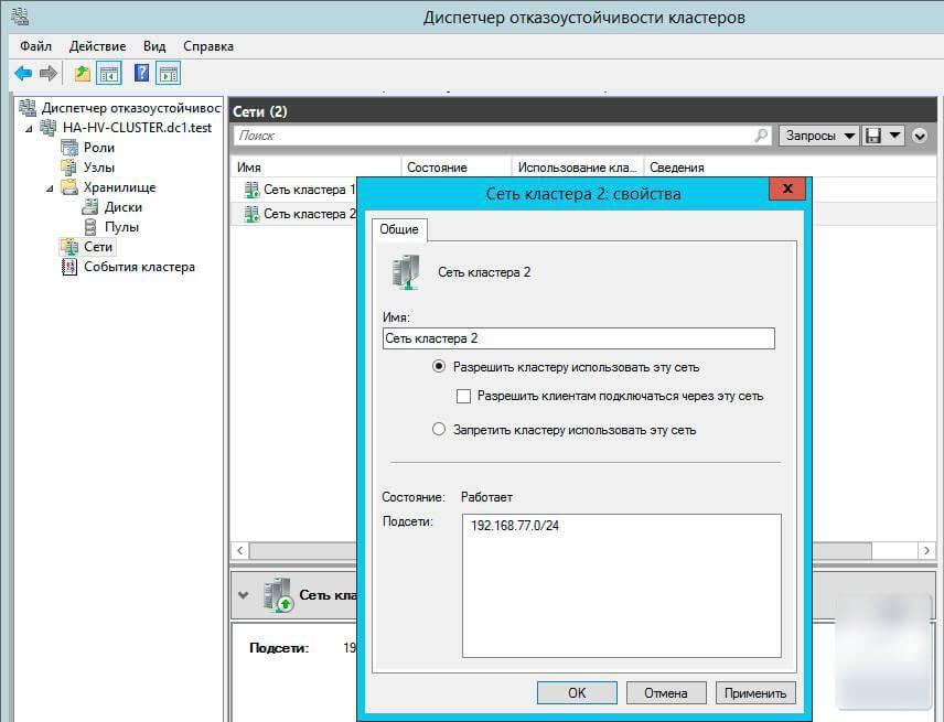 Как настроить отказоустойчивый кластер Hyper-V в Windows Server 2012 R2-23