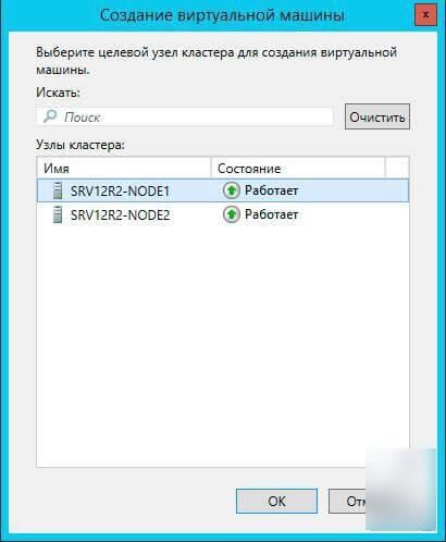 Как настроить отказоустойчивый кластер Hyper-V в Windows Server 2012 R2-25