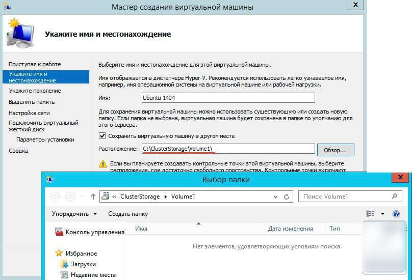 Как настроить отказоустойчивый кластер Hyper-V в Windows Server 2012 R2-26