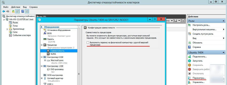 Как настроить отказоустойчивый кластер Hyper-V в Windows Server 2012 R2-28