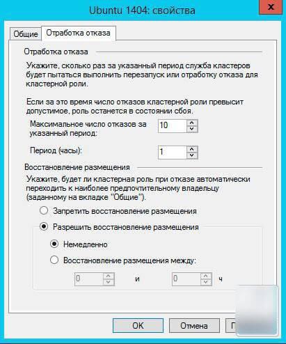 Как настроить отказоустойчивый кластер Hyper-V в Windows Server 2012 R2-32