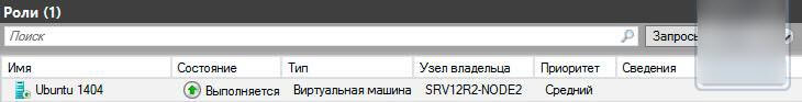 Как настроить отказоустойчивый кластер Hyper-V в Windows Server 2012 R2-34