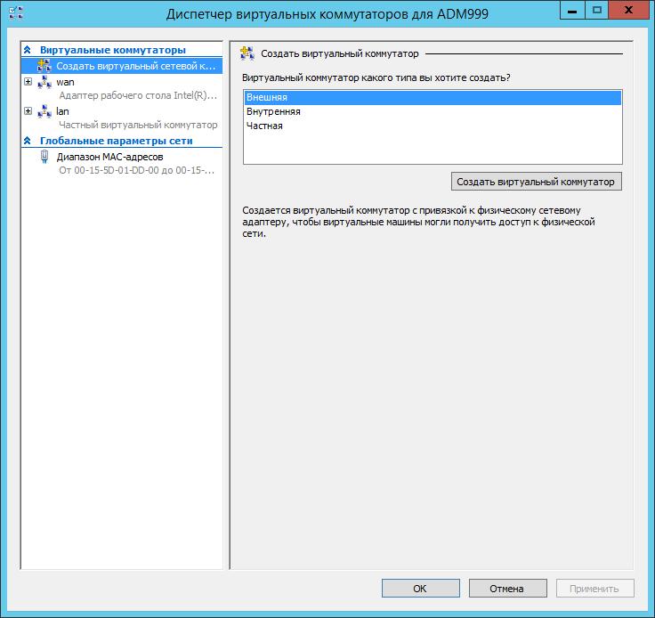 Как настроить виртуальный коммутатор в Hyper-v 3.0 в Windows Server 2012R2-02
