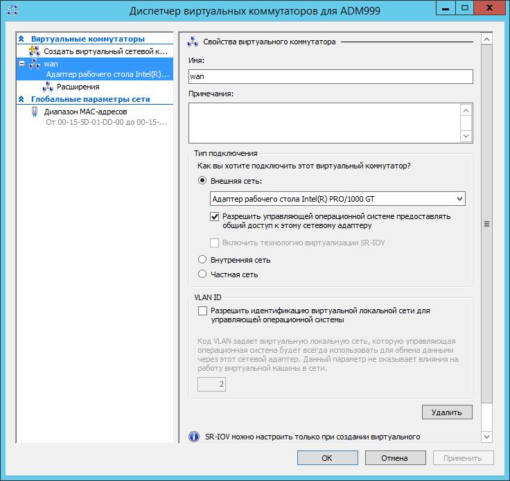 Как настроить виртуальный коммутатор в Hyper-v 3.0 в Windows Server 2012R2-03
