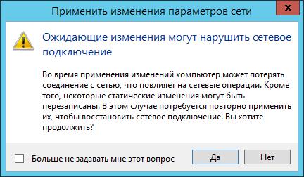Как настроить виртуальный коммутатор в Hyper-v 3.0 в Windows Server 2012R2-04