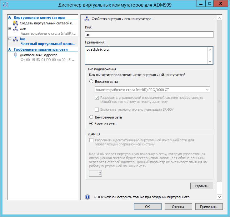 Как настроить виртуальный коммутатор в Hyper-v 3.0 в Windows Server 2012R2-05