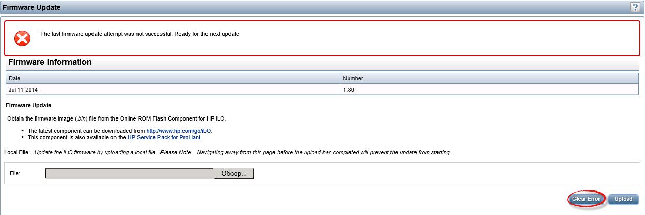 Как обновить  ILO 3 в HP dl380 g7 через Web интерфейс-08