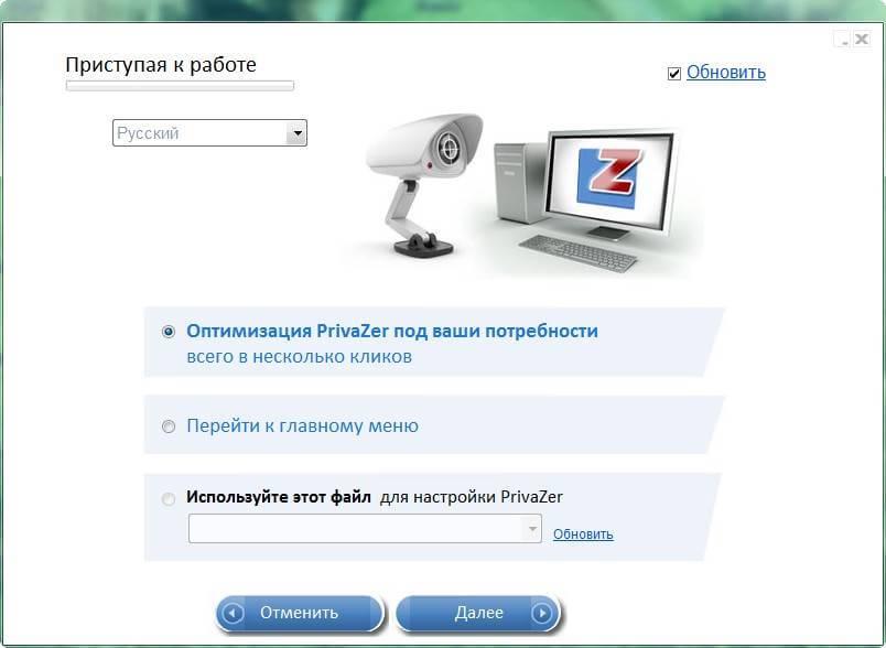 Как очистить windows от мусора-2 часть. Утилита PrivaZer-01