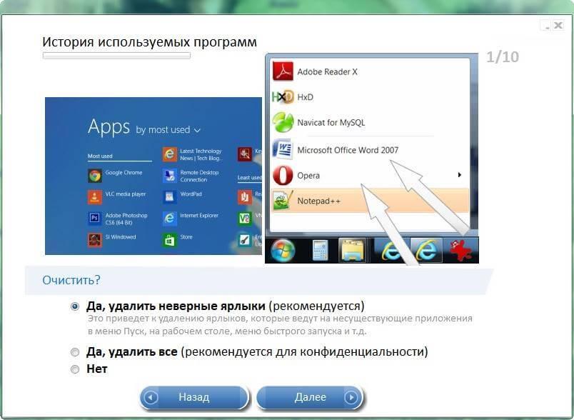 Как очистить windows от мусора-2 часть. Утилита PrivaZer-03