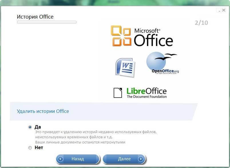 Как очистить windows от мусора-2 часть. Утилита PrivaZer-04