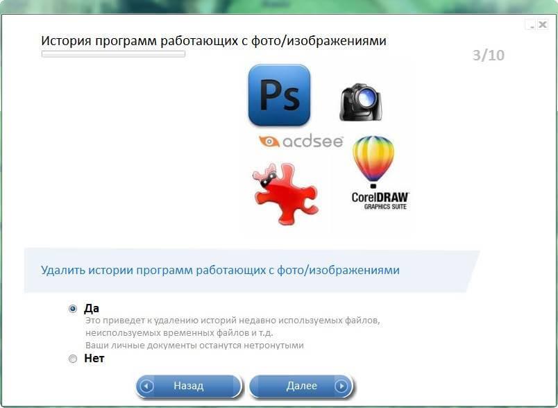 Как очистить windows от мусора-2 часть. Утилита PrivaZer-05