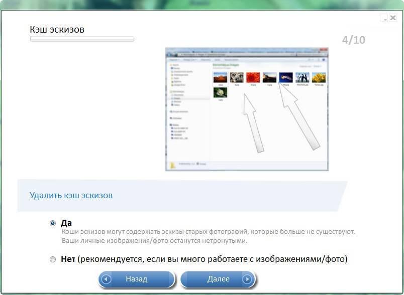 Как очистить windows от мусора-2 часть. Утилита PrivaZer-06