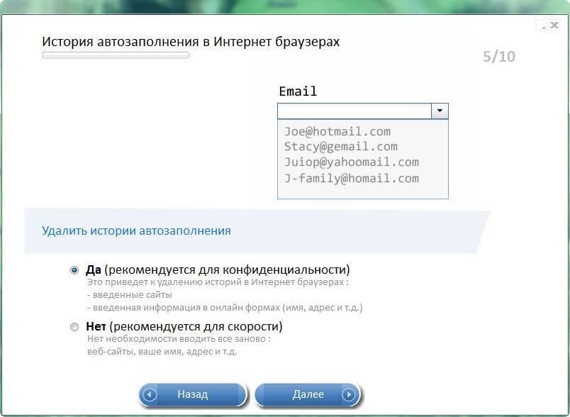 Как очистить windows от мусора-2 часть. Утилита PrivaZer-07