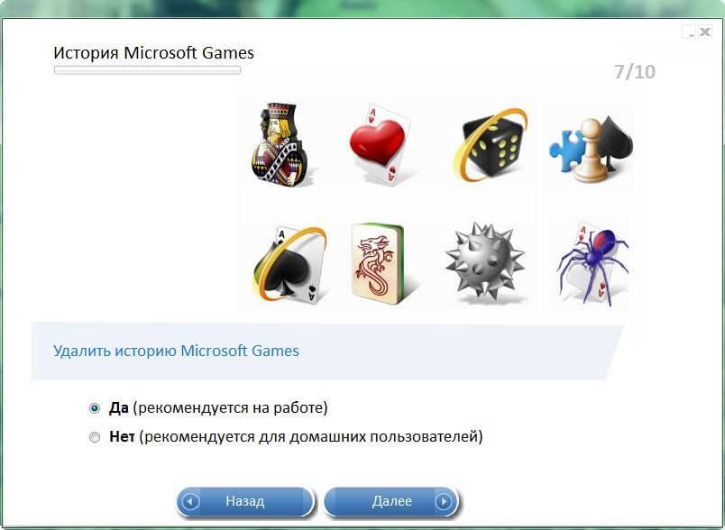 Как очистить windows от мусора-2 часть. Утилита PrivaZer-09