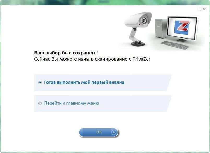 Как очистить windows от мусора-2 часть. Утилита PrivaZer-14