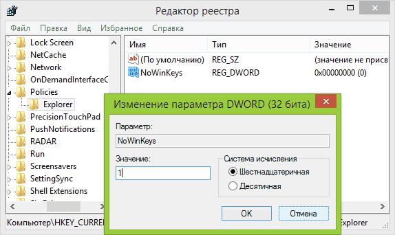 Как отключить горячие клавиши в Windows 7, Windows 8.1, Windows 10-02