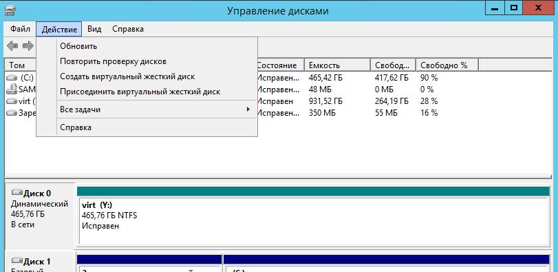 Как открыть VHD и VHDX в Windows Server 2012 R2-07