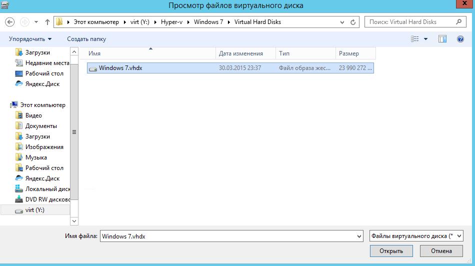 Как открыть VHD и VHDX в Windows Server 2012 R2-09