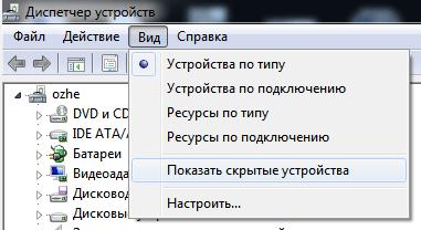 Как переназначить COM порт для устройства в Windows 7-06