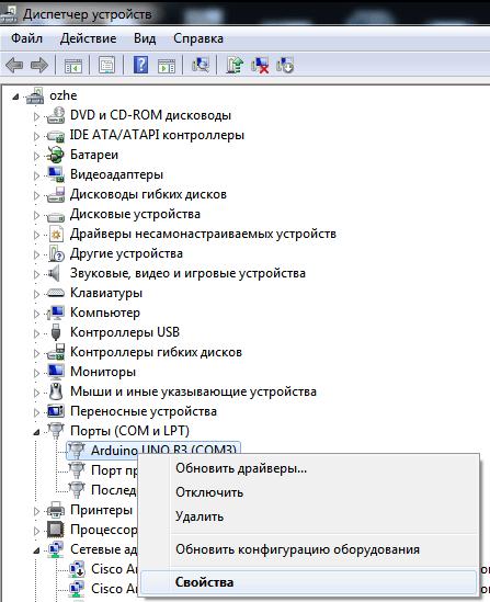 Как переназначить COM порт для устройства в Windows 7-08