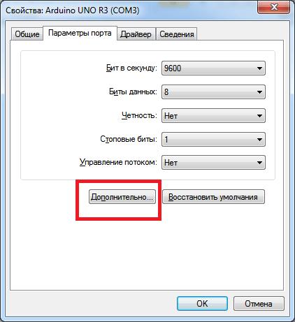Как переназначить COM порт для устройства в Windows 7-09