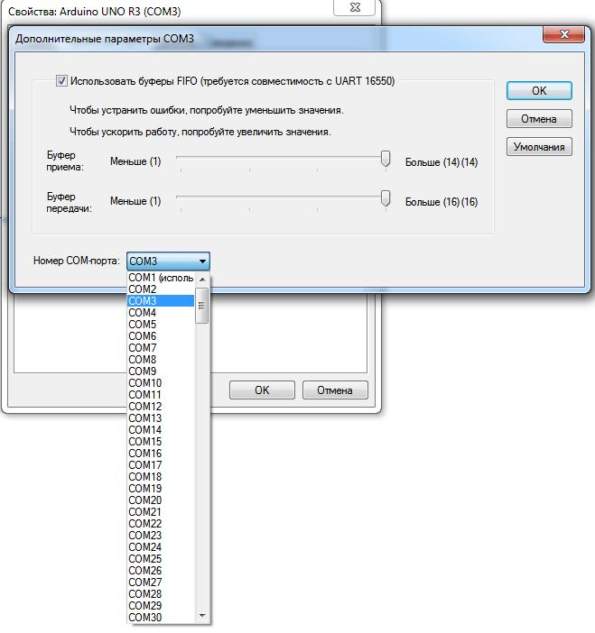 Как переназначить COM порт для устройства в Windows 7-10