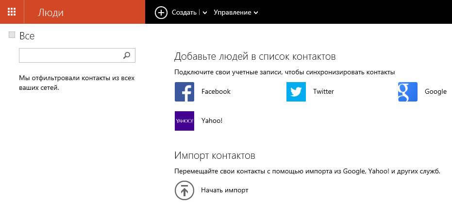 Как перенести контакты с Android на Windows Phone-12