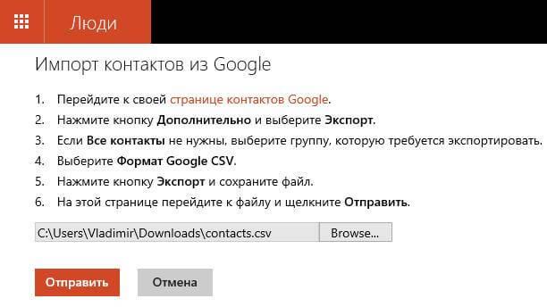 Как перенести контакты с Android на Windows Phone-16