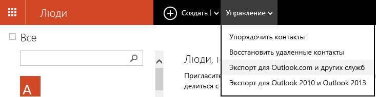 Как перенести контакты с Windows Phone на Android-03